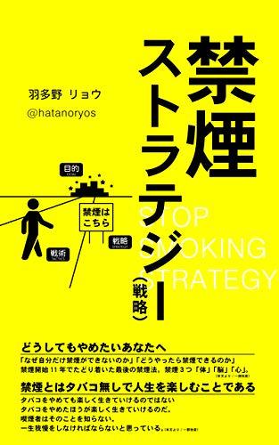 Stop Smoking strategy (Japanese Edition)