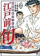 江戸前の旬 銀座柳寿司三代目 第104巻