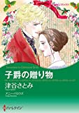 子爵の贈り物 (ハーレクインコミックス)