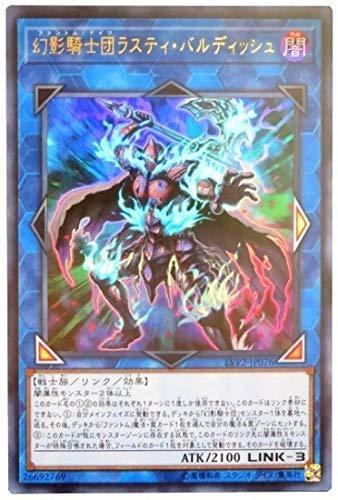遊戯王/第10期/LVP2-JP076 幻影騎士団ラスティ・バルディッシュ【ウルトラレア】