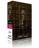 ベクトル図案シリーズ 日本/世界の伝統デザイン素材集 6巻パック