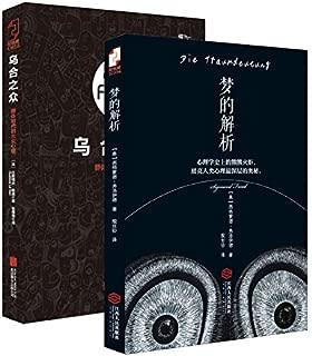 弗洛伊德、勒庞珍藏:梦的解析+乌合之众(套装共2册)