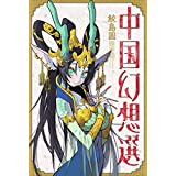 竜王の娘 中国幻想選 分冊版 : 2 (webアクションコミックス)