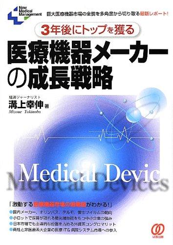 3年後にトップを獲る医療機器メーカーの成長戦略―巨大医療機器市場の全貌を多角度から切り取る最新レポート! (New Medical Management)の詳細を見る