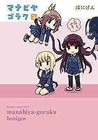 マナビヤゴラク(2) (電撃コミックスNEXT)
