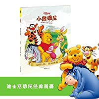 Winnie the pooh (Disney licensed cartoon)(Chinese Edition)