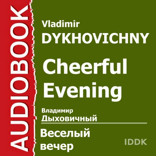 Cheerful Evening [Russian Edition] audiobook cover art