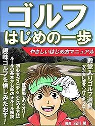 ゴルフはじめの一歩: 初心者がゴルフ用品の基本からコースマネジメントまで学ぶレッスン本