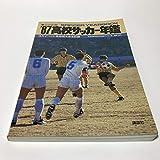 高校サッカー年鑑―公式記録 ('87)