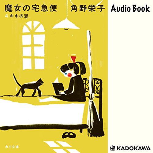 『新装版 魔女の宅急便(4) キキの恋』のカバーアート