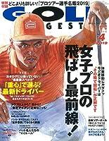 ゴルフダイジェスト 2019年 04 月号 [雑誌]