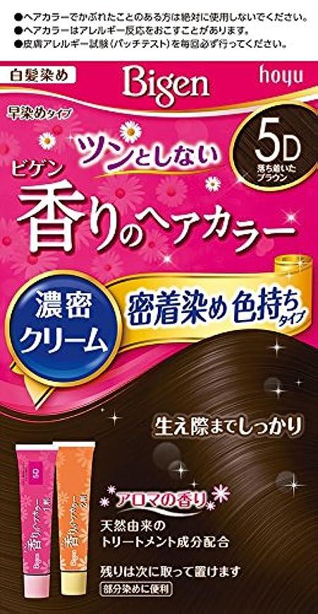 女性動的ディーラーホーユー ビゲン 香りのヘアカラー クリーム 5D 落ち着いたブラウン (医薬部外品)