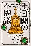 十日間の不思議〔新訳版〕 (ハヤカワ・ミステリ文庫)