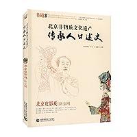 北京非物质文化遗产传承人口述史--泥人张(北京支)张錩