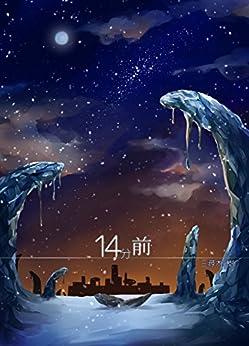 [三尋木 樹]の14分前 StudioCAL シリーズ