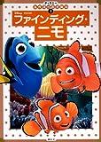 ファインディング・ニモ (ディズニーゴールド絵本)