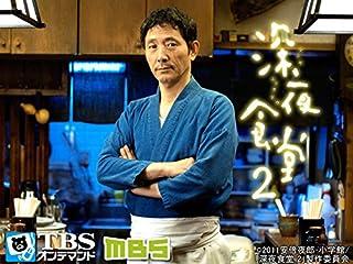 深夜食堂 2【TBSオンデマンド】