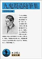 九鬼周造随筆集 (岩波文庫)