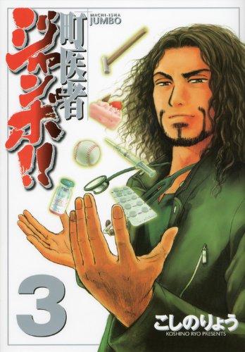 町医者ジャンボ!!(3) (KCデラックス 週刊現代)