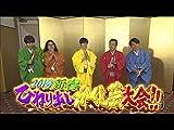 #279『2018新春ひねり出しかくし芸大会!!』