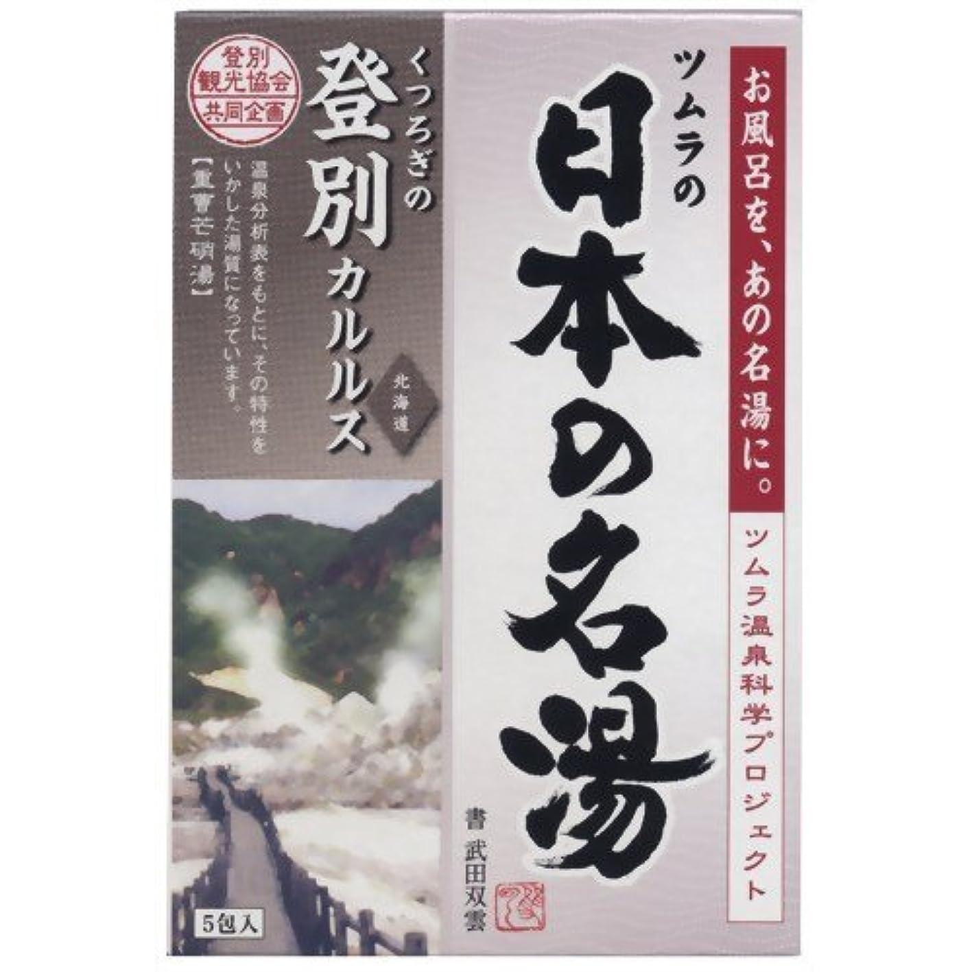 テクニカルマングル監査日本の名湯 登別カルルス30g 5包入り にごりタイプ 入浴剤 (医薬部外品) × 10個セット