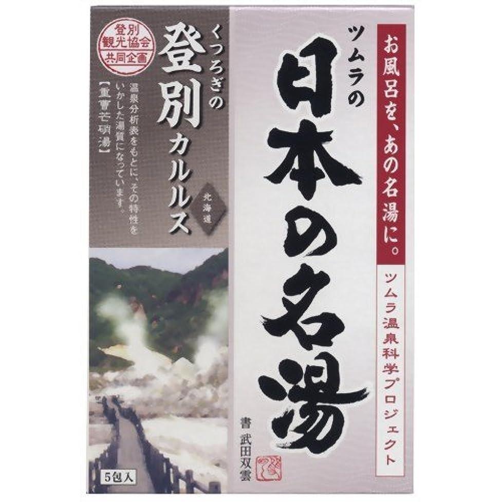 ビュッフェ損傷リード日本の名湯 登別カルルス30g 5包入り にごりタイプ 入浴剤 (医薬部外品) × 5個セット