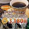 広島珈琲 コーヒー豆2kg「11月のめぐめぐセット」たっぷり約200杯分 豆のまま