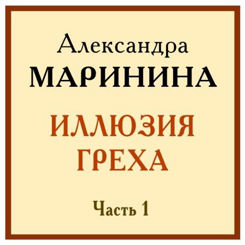 Illjuzija greha. 1 (Kamenskaja) audiobook cover art