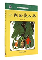 Chinese famous classic original picture book: small apes find ginseng(Chinese Edition)