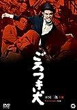 ごろつき犬[DVD]
