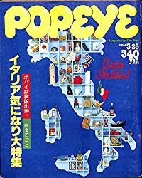 POPEYE (ポパイ) 1984年3月25日号 イタリア気になり大特集