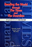 Reading the World through The Times and―『タイムズ』と『ガーディアン』で読む今日の世界