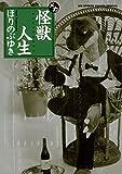 怪獣人生 (メカ) (ビッグコミックス)