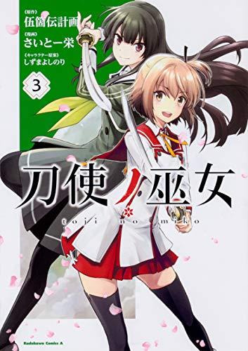 刀使ノ巫女 (3) (角川コミックス・エース)の詳細を見る