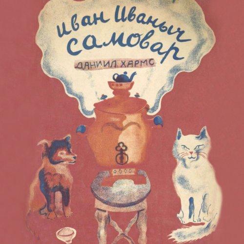 Ivan Ivanych Samovar. Stihi detjam audiobook cover art