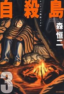 自殺島 3巻 表紙画像
