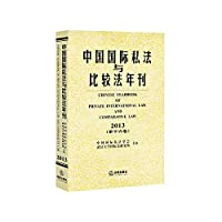 Chinese Private International Law and Comparative Yearbook (2013 sixteenth volume) Act(Chinese Edition)