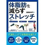 体脂肪を減らすストレッチ
