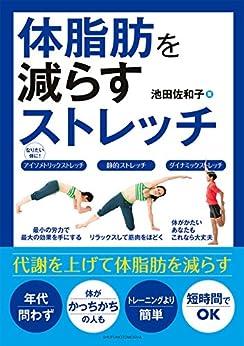 [池田 佐和子]の体脂肪を減らすストレッチ