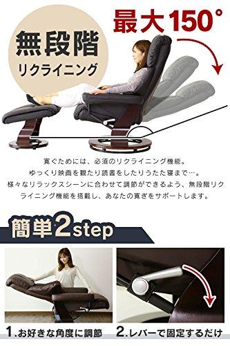 DORISリクライニングチェアー1人掛けオットマン付無段階360度回転肘掛けブラックロベルト