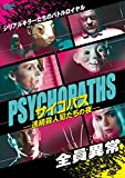 サイコパス-連続殺人犯たちの夜-[DVD]
