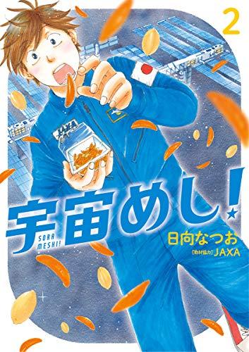 宇宙めし!(2) (ビッグコミックス)
