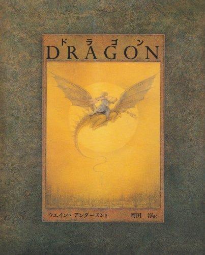 ドラゴン  (絵本)