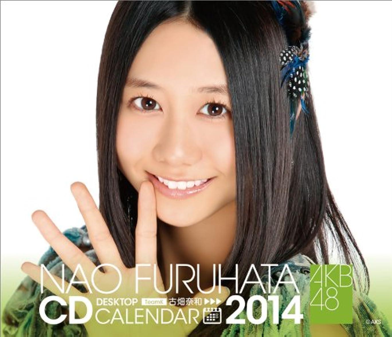 生じるから聞く媒染剤(卓上)AKB48 古畑奈和 カレンダー 2014年