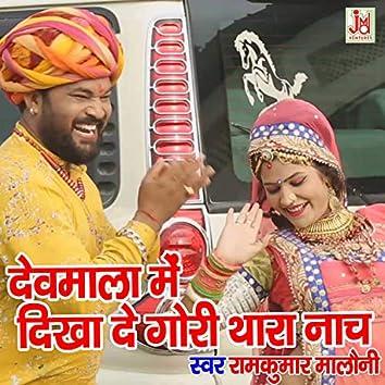 Devmala Me Dikha De Gori Thara Nach Ka (Rajasthani)