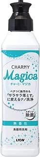 チャーミーマジカ 食器用洗剤 無香性 本体 230ml