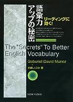 """リーディングに効く 語彙力アップの秘密 The """"Secrets"""" To Better English Vocabulary"""
