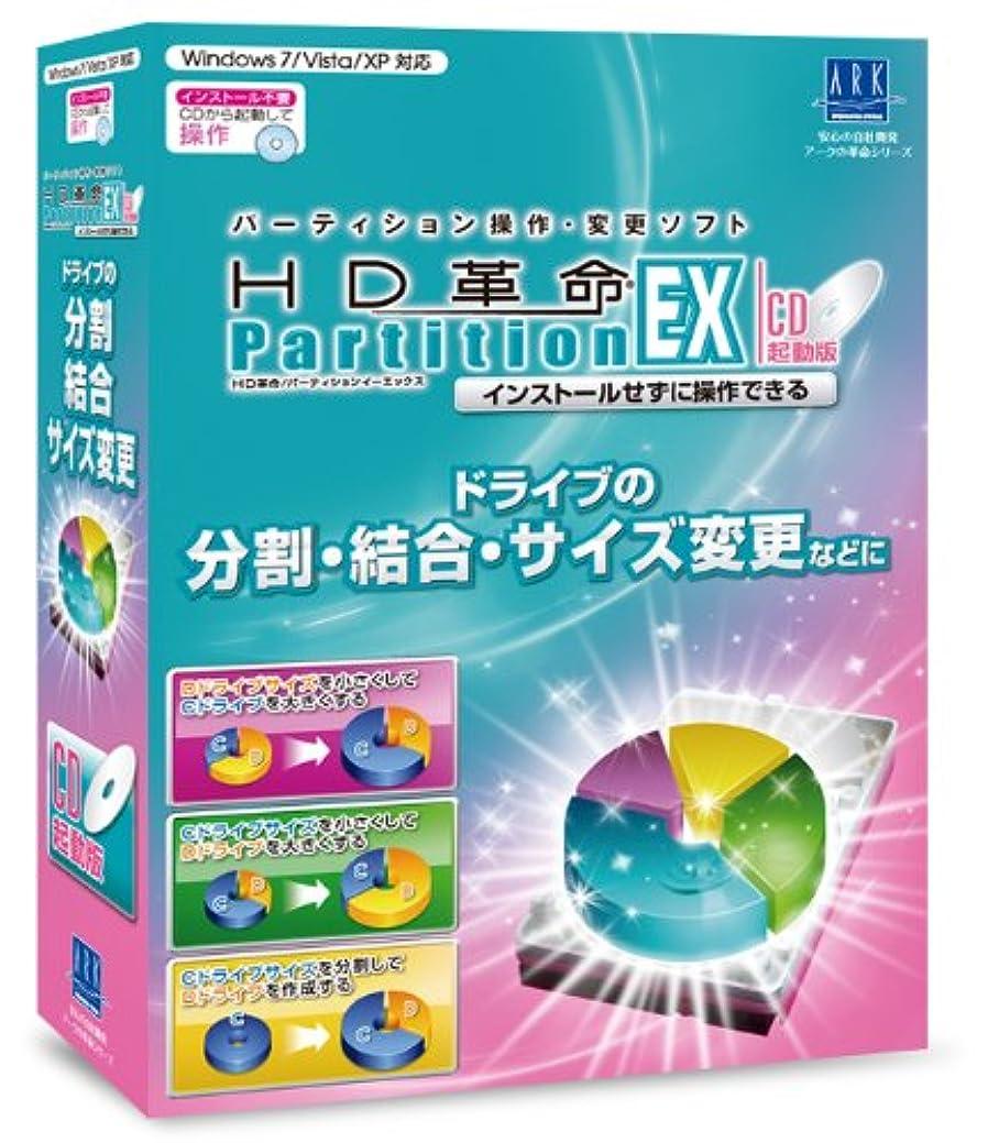 大佐緩める勇者HD革命/Partition EX2 CD起動版