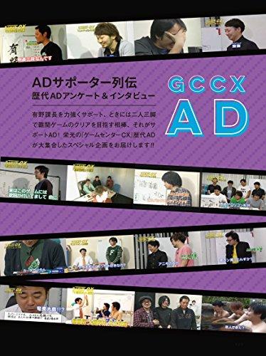 『CONTINUE SPECIAL ゲームセンターCX』の4枚目の画像