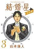 [完全版]結婚星3